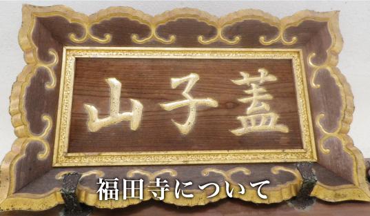 福田寺について