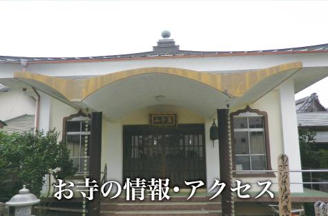 お寺の情報・アクセス